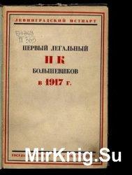 Первый легальный Петербургский комитет большевиков в 1917 г.