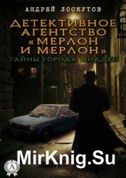 Детективное агентство «Мерлон и Мерлон». Тайны города Мидден