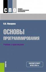Основы программирования. Учебник с практикумом (для СПО)