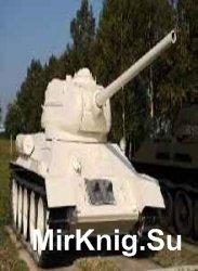 История бронетехники. Сборник  (7 книг)