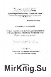 Научно-технические термины в современной художественной и публицистической  ...