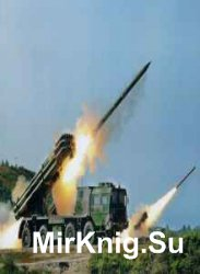 Ракетные войска и артиллерия. Сборник  (10 книг)