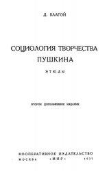 Социология творчества Пушкина. Этюды