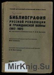 Библиография русской революции и гражданской войны (1917–1921)