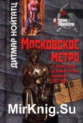 Московское метро. От первых планов до великой стройки сталинизма (1897-1935 ...
