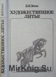 Художественное литье (1982)