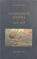 Подводная война 1914-1918 гг.