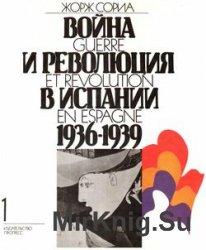 Война и Революция в Испании 1936-1939 (в 2-х томах)