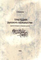 Трагедия русского офицерства (уроки истории и современность)