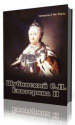Екатерина II  (Аудиокнига)