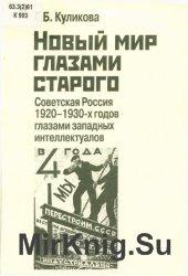 Новый мир глазами старого. Советская Россия 1920 - 1930-х годов глазами зап ...