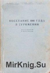 Восстание 1916 г. в Туркмении. Документы и материалы