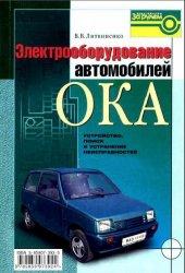 Электрооборудование автомобилей ВАЗ-1111, 11113 «Ока»