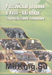 Российская деревня в XVIII-XXI веках: социокультурное измерение