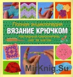 Полная энциклопедия. Вязание крючком