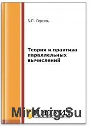 Теория и практика параллельных вычислений (2-е изд.)