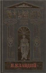 Роберт Грейвз. Собрание сочинений в 5 томах. Том 1. Я, Клавдий
