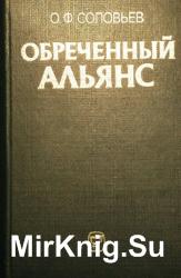 Обреченный альянс: Заговор империалистов против народов России. 1914-1917 г ...