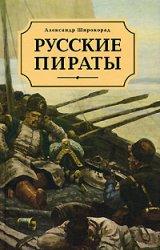 Русские пираты