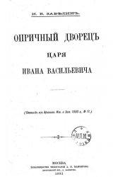 Опричный дворец царя Ивана Васильевича