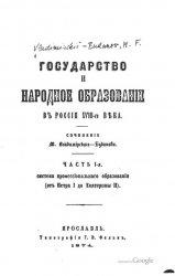 Государство и народное образование в России XVIII века. Часть 1. Система пр ...
