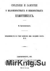 Сведения и заметки о малоизвестных и неизвестных памятниках. Ч.1-30