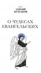 О чудесах евангельских