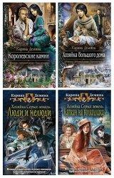 Демина К. - Собрание из 19 книг