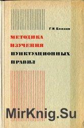 Методика изучения пунктуационных правил
