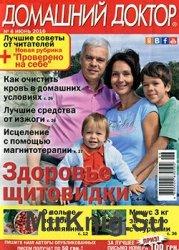 Домашний доктор. Добрые советы № 6, 2016  |  Украина