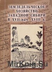 Земледельческое хозяйство Западной Сибири в XVII - нач. XVIII вв