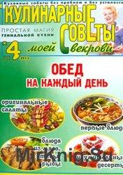 Кулинарные советы моей свекрови № 4 (253) 2013