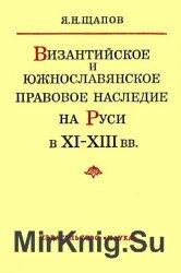 Византийское и южнославянское правовое наследие на Руси в XI-XIII вв