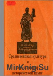 Средневековая культура и город в новой исторической науке
