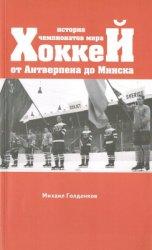 Хоккей. История чемпионатов мира: От Антверпена до Минска