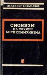 Сионизм на службе антикоммунизма