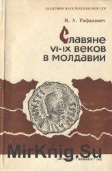 Славяне VI—IX веков в Молдавии