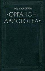 Органон Аристотеля