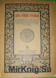 Царь Иоанн Грозный, его царствование, его деяния, его жизнь, современники и ...