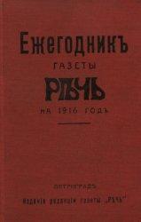 Ежегодник газеты «Речь» на 1916 год