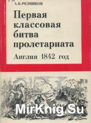 Первая классовая битва пролетариата. Англия, 1842 год
