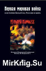 Первая мировая война в истории Беларуси, России и мира