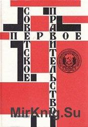 Первое Советское правительство