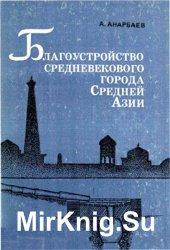 Благоустройство средневекового города Средней Азии (V - начало XIII в.)