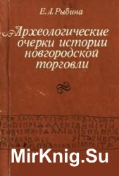 Археологические очерки истории новгородской торговли X-XIV вв.