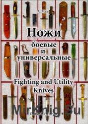 Ножи боевые и универсальные / Fighting and Utility Knives