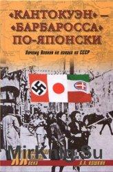 """""""Кантокуэн"""" - """"Барбаросса"""" по-японски. Почему Япония не напала на СССР"""