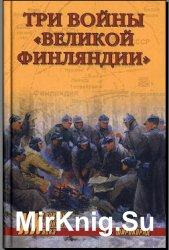 Три войны «Великой Финляндии»