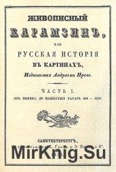 Живописный Карамзин, или Русская история в картинах. В 3 частях