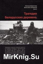 Трагедия белорусских деревень, 1941-1944. Документы и материалы